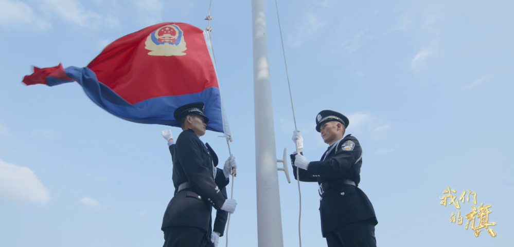 福州公安民警燃唱《我们的旗》!